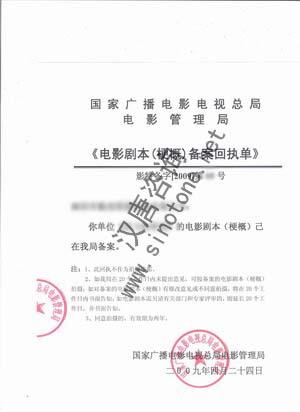 广播电视许可证 摄制电影许可证